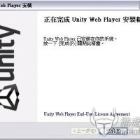 unity web player是什么?
