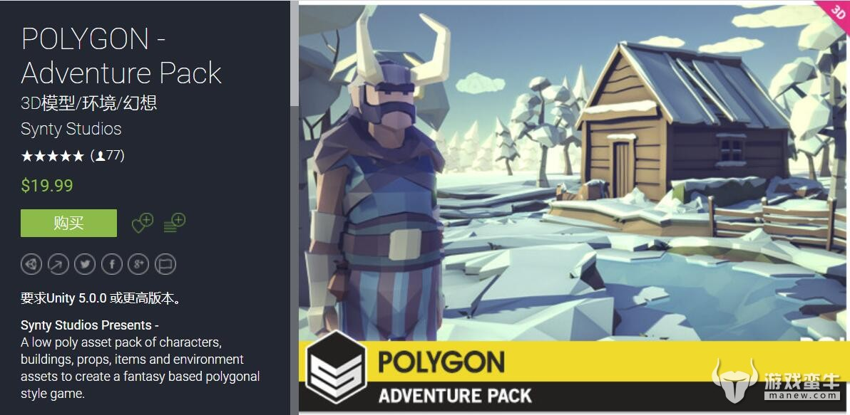 POLYGON - Adventure Pack 1.01.jpg